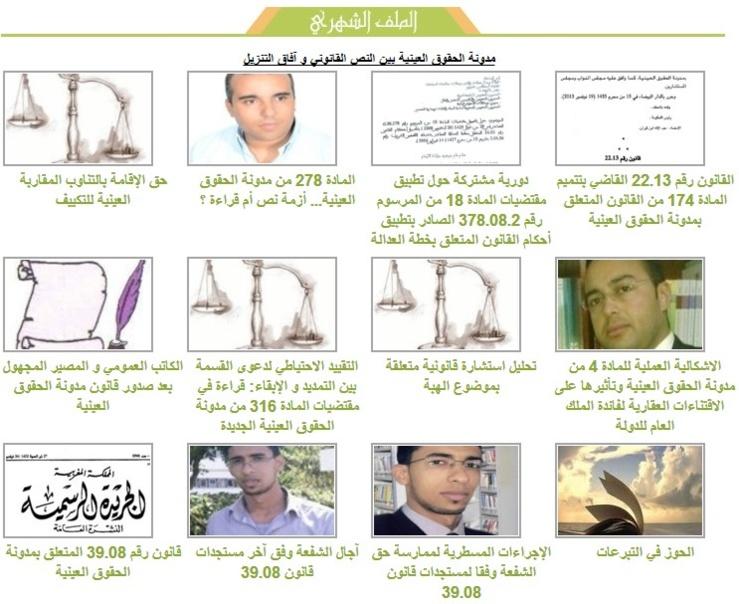 إنطلاق النسخة الخامسة من الملف الشهري حول موضوع مدونة الحقوق العينية بين النص القانوني و آفاق التنزيل