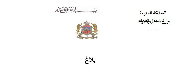 بلاغ حول الصيغة الجديدة لمسودتي مشروع القانون التنظيمي المتعلق بالمجلس الأعلى للسلطة القضائية ومشروع القانون التنظيمي المتعلق بالنظام الأساسي للقضاة 25-12-2013