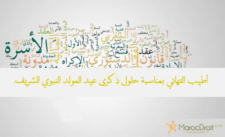 أطيب التهاني للجميع بمناسبة حلول ذكرى عيد المولد النبوي الشريف