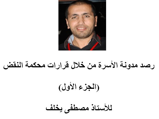 رصد مدونة الأسرة من خلال قرارات محكمة النقض (الجزء الأول) للأستاذ مصطفى يخلف