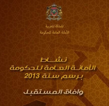 حصيلة نشاط الأمانة العامة للحكومة برسم سنة 2013