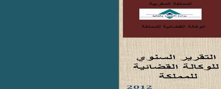 التقرير السنوي للوكالة القضائية للمملكة برسم سنة 2012