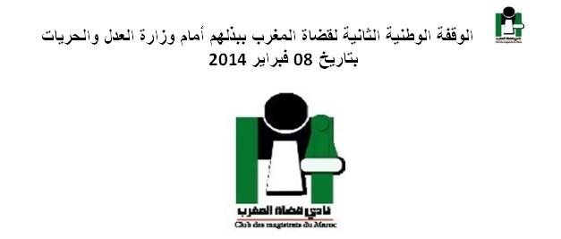ورقة حول الوقفة الوطنية الثانية للقضاة بالبذل أمام وزارة العدل والحريات