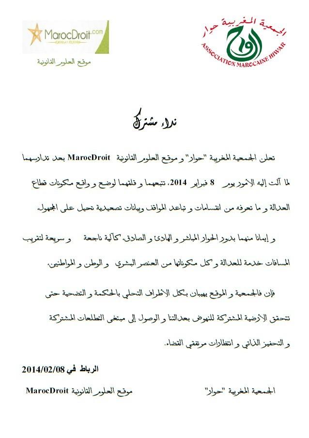 نداء مشترك لجمعية حوار و موقع العلوم القانونية على إثر منع وقفة 8 فبراير 2014 التي دعا إليها نادي قضاة المغرب