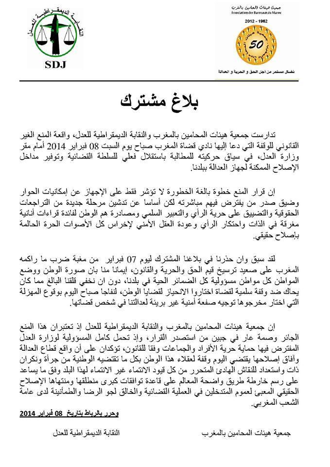 بلاغ مشترك لجمعية هيئات المحامين بالمغرب و النقابة الديمقراطية للعدل على إثر منع وقفة 8 فبراير 2014 التي دعا إليها نادي قضاة المغرب