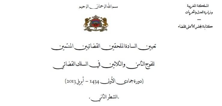 نتائج أشغال المجلس الأعلى للقضاء: تعيين الملحقين القضائيين المنتمين للفوج الثامن والثلاثين