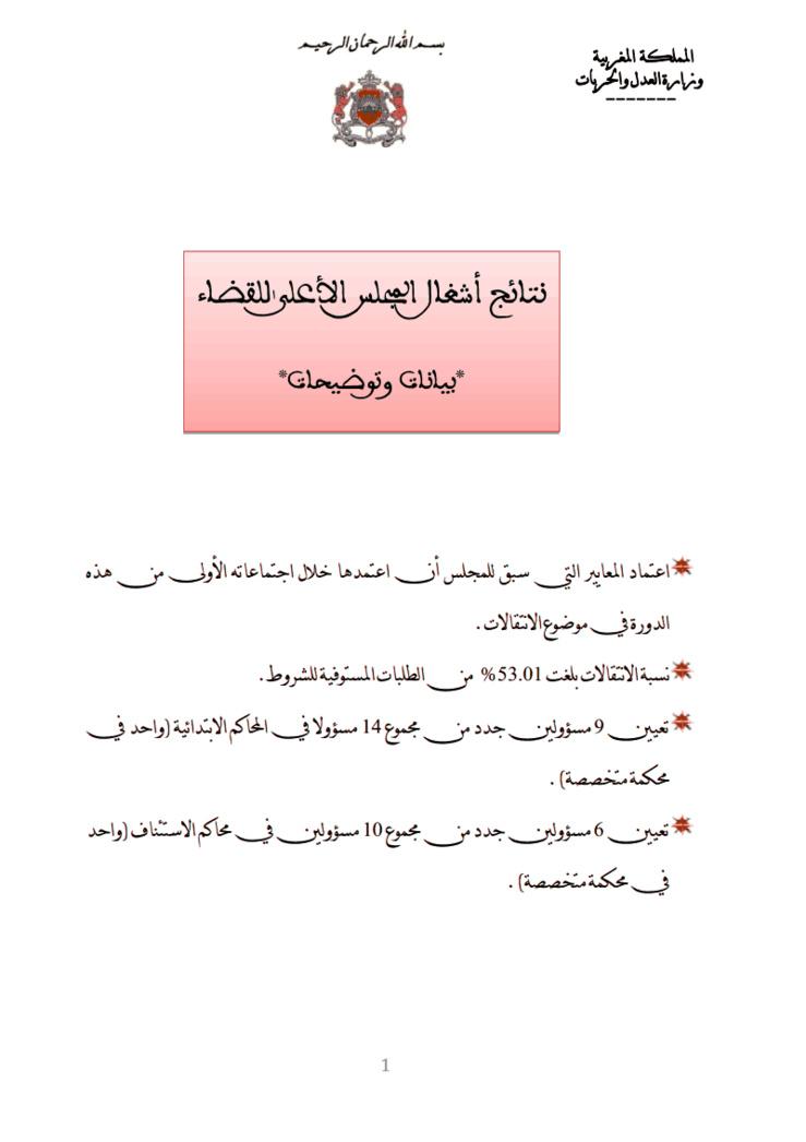 بيانات وتوضيحات وزارة العدل و الحريات حول نتائج أشغال المجلس الأعلى للقضاء
