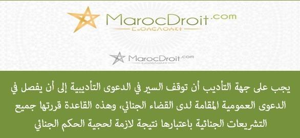 قاعدة الجنائي يعقل التأديبي  بين الإدارة القاضية والقاضي الإداري  الدكتور محمد الهيني