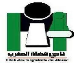 نادي قضاة المغرب يؤسس آلية جديدة للدفاع عن القضاة المركزيين بوزارة العدل والقضاة المتمرنين بالمعهد العالي للقضاء
