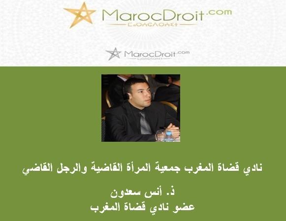 نادي قضاة المغرب جمعية المرأة القاضية والرجل القاضي بقلم ذ. أنس سعدون