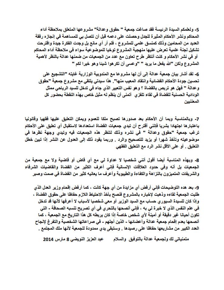 جواب ذ عبد العزيز النويضي عن البيان التوضيحي لجمعية عدالة بخصوص المشروع المتعلق بنشر الأحكام القضائية المعيبة