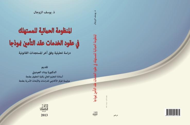 إصدار: المنظومة الحمائية للمستهلك في عقود الخدمات ـ عقد التأمين نموذجا للأستاذ يوسف الزوجال