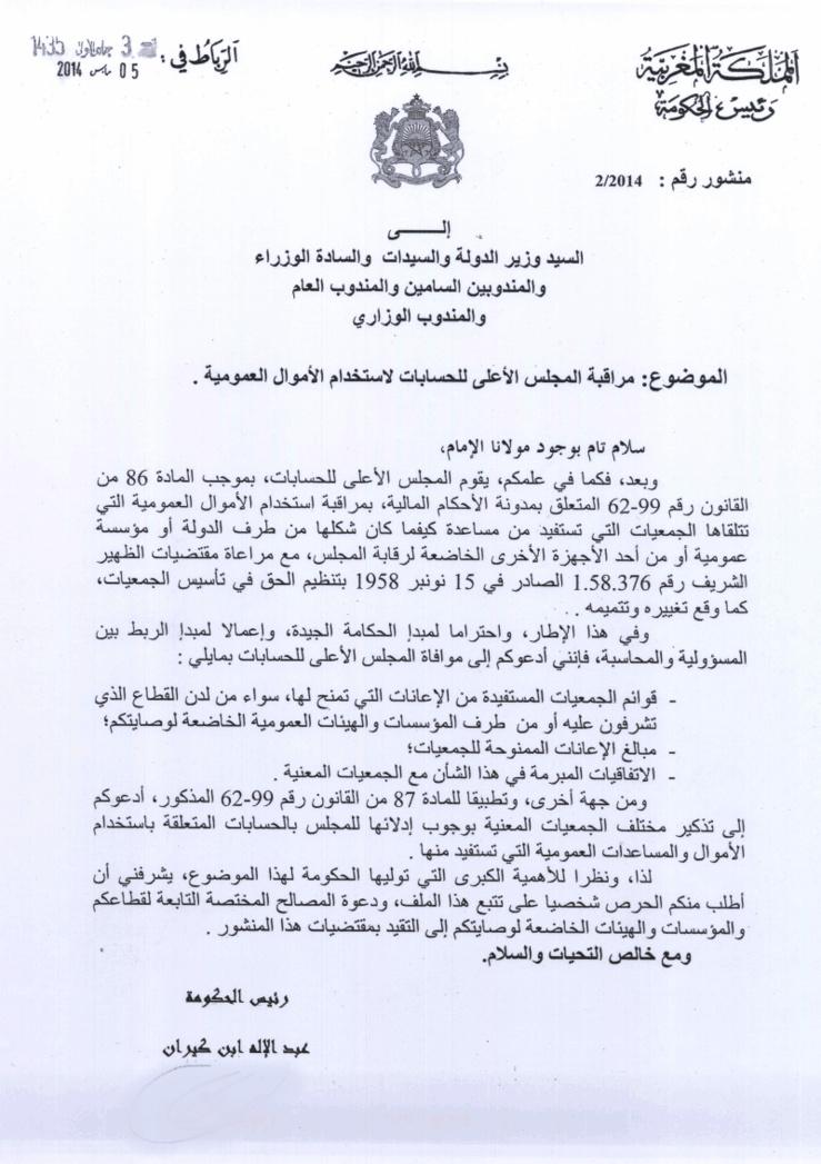 منشور رئيس الحكومة حول مراقبة الاستفادة من المساعدات المادية التي تتلقاها الجمعيات