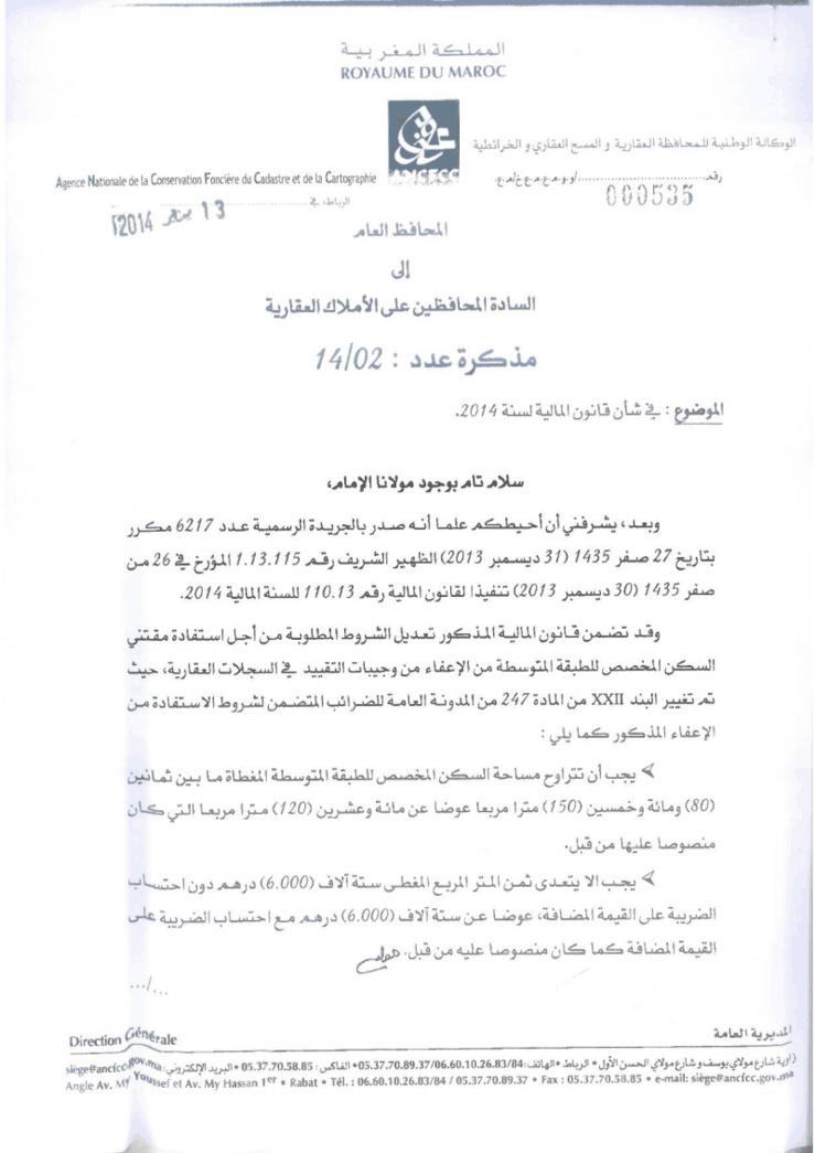 مذكرة المحافظ العام في شأن قانون المالية لسنة 2014