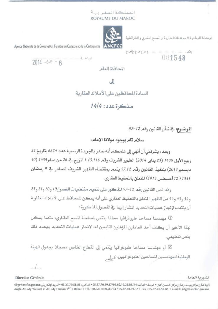 مذكرة المحافظ العام في شأن القانون رقم 12-57 المتعلق بالتحفيظ العقاري ـ عمليات التحديد