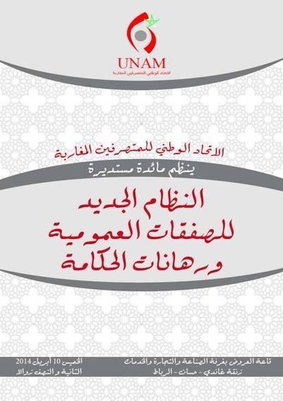 مائدة مستديرة حول نظام الصفقات العمومية ورهانات الحكامة من تنظيم الاتحاد الوطني للمتصرفين المغاربة