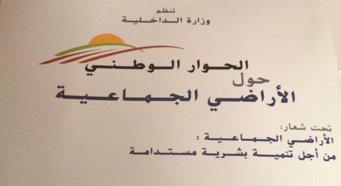 تقرير ندوة الحوار الوطني حول الأراضي الجماعية  ـ الملتقى الجهوي الأول بمركز الدراسات والبحوث الانسانية والاجتماعية بوجدة يومي 1 و 2 أبريل 2014