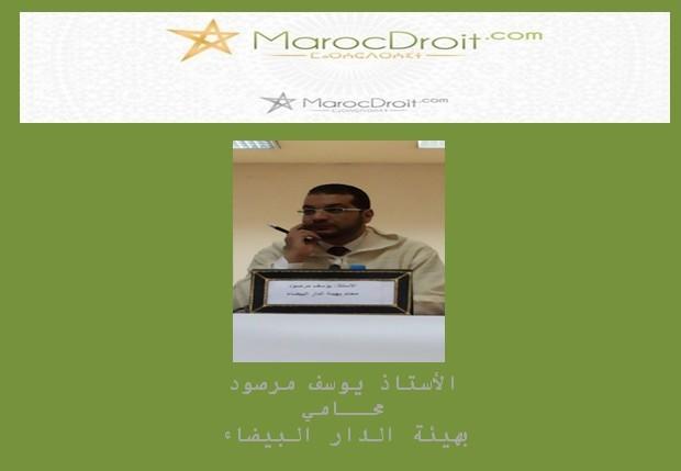 مالكم كيـف تحكمون.. بقلم الأستاذ يوسف مرصود