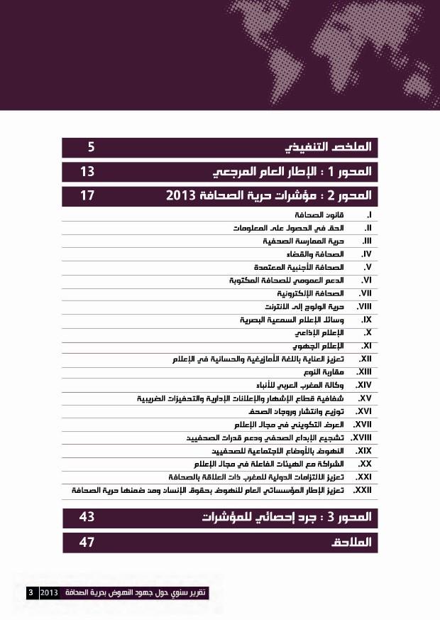 التقرير السنوي ـ 2013 ـ حول حرية الصحافة بالمغرب