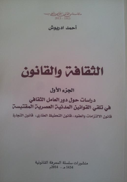 إصدارات للدكتور أحمد ادريوش في المجال القانوني ـ الحقوقي في إطار منشورات سلسلة المعرفة القانونية