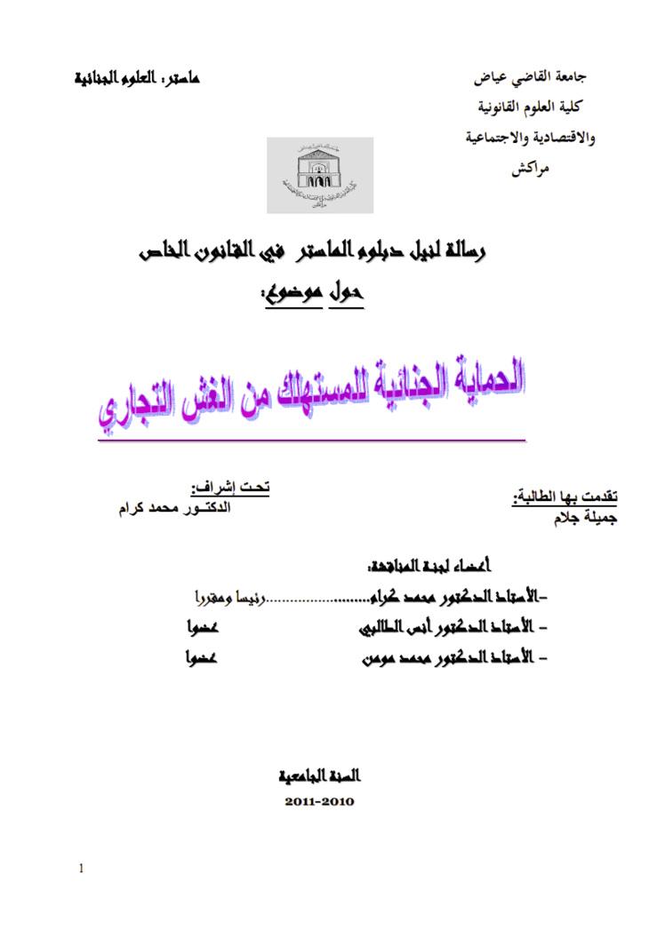 نسخة كاملة من رسالة لنيل دبلوم الماستر  في القانون الخاص حـول موضوع الحماية الجنائية للمستهلك من الغش التجاري