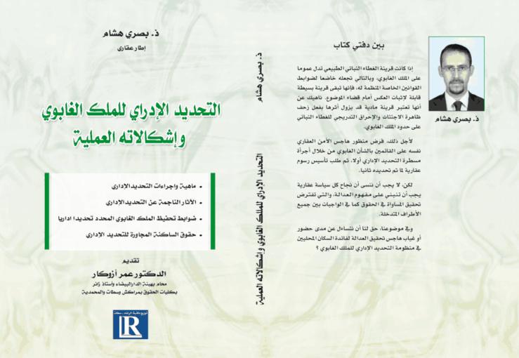 قريبا: إصدار حول التحديد الإداري للملك الغابوي و اشكالاته العملية من إنجاز ذ هشام بصري