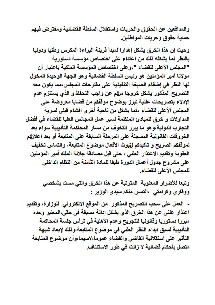 الشأن القضائي: الدكتور محمد الهيني يراسل وزارة العدل و الحريات مصرحا بممتلكاته، و طالبا لرفع الاعتداء المادي على خرق مبدأ قرينة براءة قاض