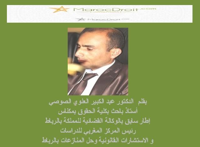 الوجيز في تمثيل أشخاص القانون العام والدفاع عنهم أمام القضاء بقلم الدكتور عبد الكبير العلوي الصوصي