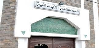 الشأن القضائي: يوم وطني للمطالبة بانصاف قضاة المحكمة الابتدائية بالناظور