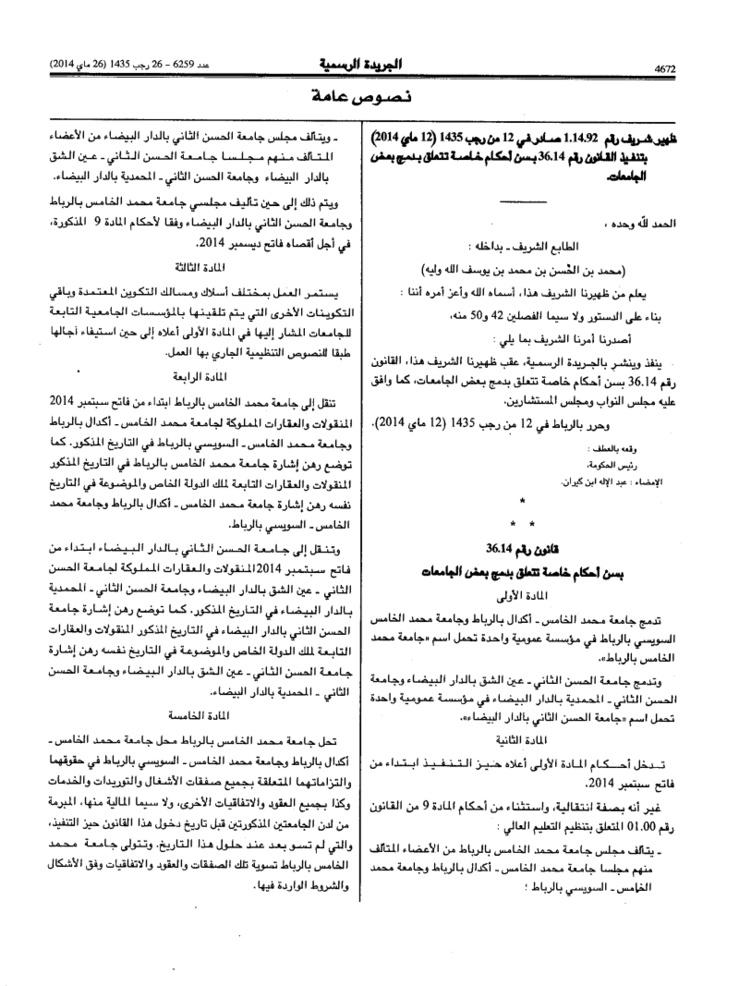 ظهير شريف بتنفيذ قانون بسن أحكام خاصة تتعلق بالجامعات