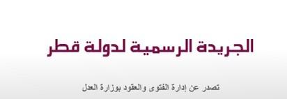 قانون رقم (22) لسنة 2004 بإصدار القانون المدني القطري
