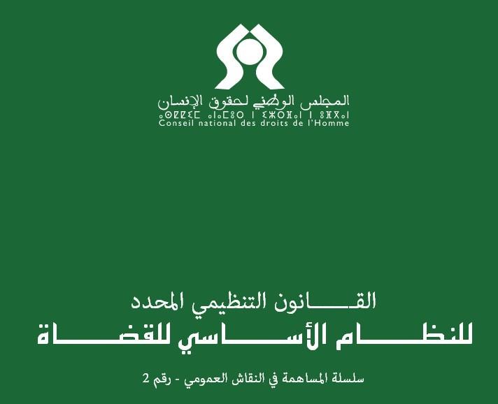 مذكرة المجلس الوطني لحقوق الإنسان المتعلقة بالقانون التنظيمي المحدد للنظام الأساسي للقضاة
