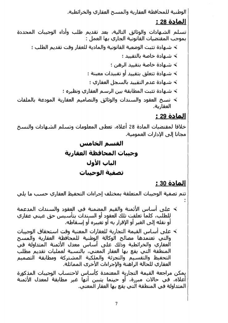 مشروع مرسوم جديد تحت عدد 2.13.18 متعلق بإجراءات التحفيظ العقاري