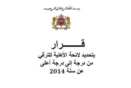 وزارة العدل والحريات: المجلس الأعلى للقضاء: قرار بتحديد لائحة السادة القضاة المؤهلين للترقي من درجة لدرجة أعلى برسم سنة 2014