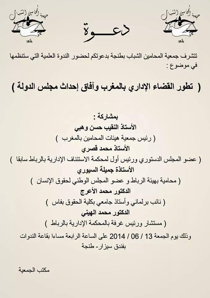 ندوة علمية حول موضوع تطور القضاء الإداري بالمغرب وآفاق إحداث مجلس الدولة