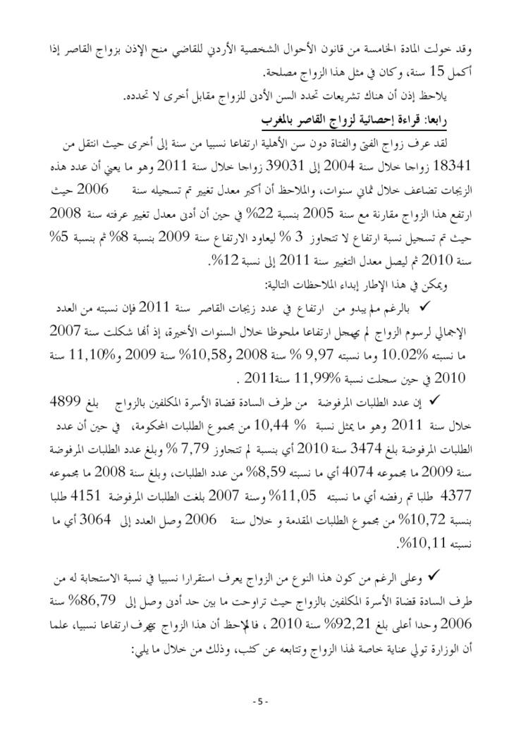 ورقة وزارة العدل و الحريات حول زواج القاصر