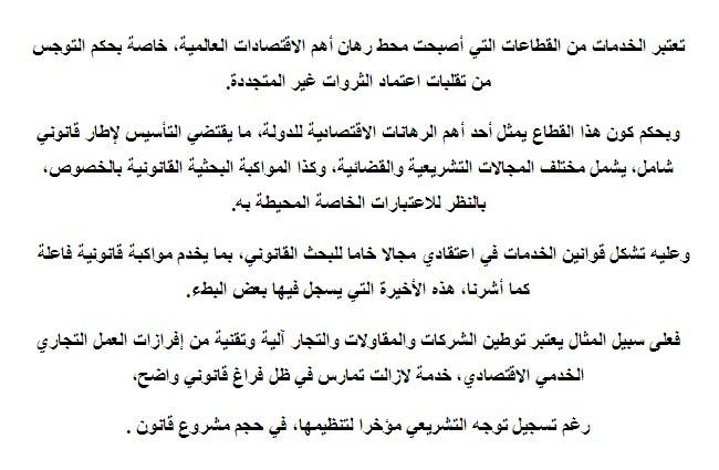 شركات الخدمات - نموذج مراكز التوطين - بقلم محمد زعاج