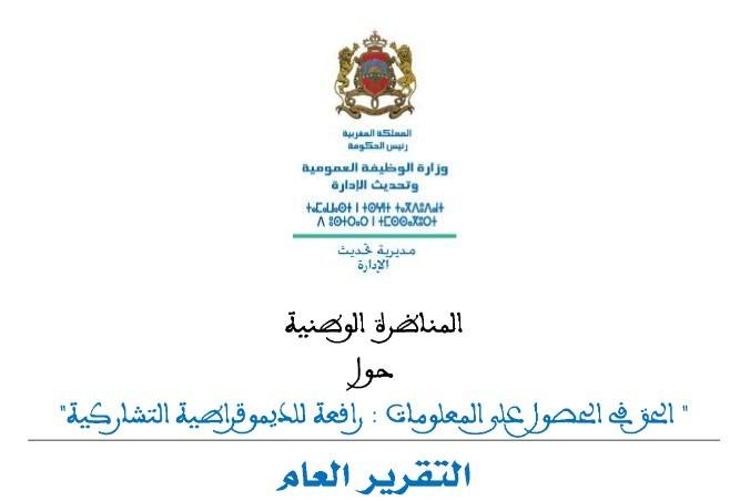 التقرير العام للمناظرة الوطنية حول الحق في الحصول على المعلومات: رافعة للديموقراطية التشاركية