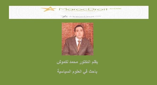 الدستور بين التفسير والتأويل بقلم الدكتور محمد لكموش