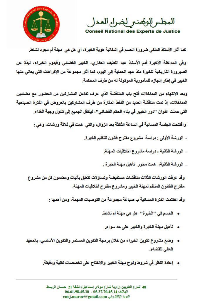 البيان الختامي للمؤتمر الوطني الأول للمجلس الوطني لخبراء العدل المنعقد تحت شعار تأهيل مهنة الخبرة على ضوء مستجدات دستور 2011
