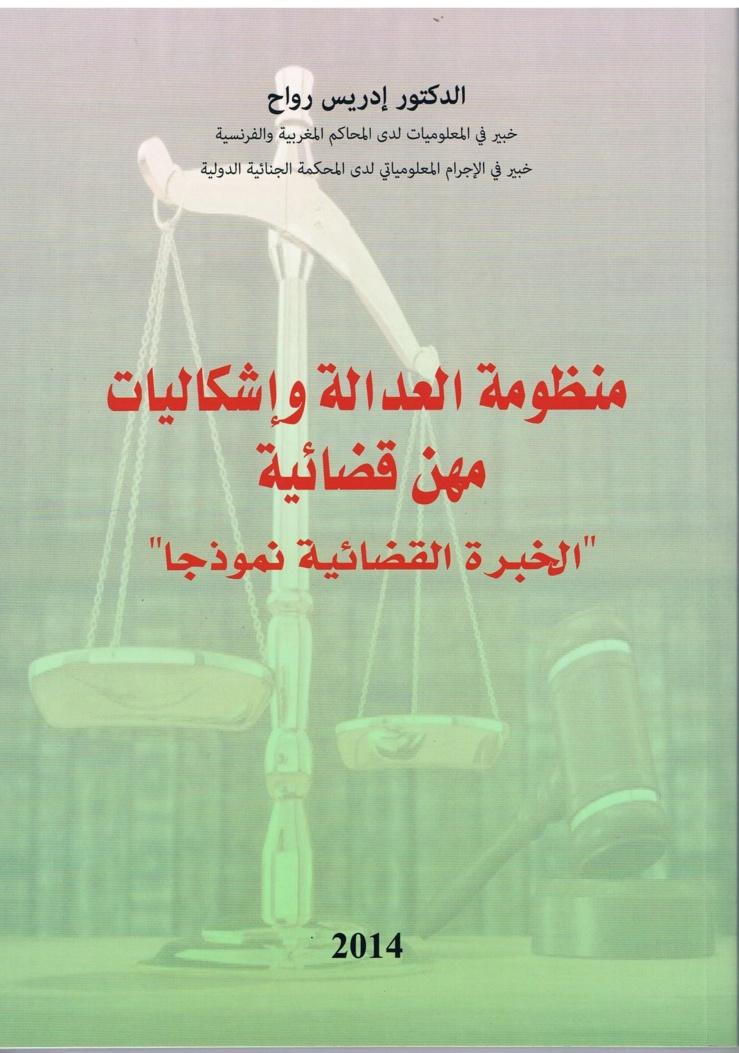 إصدار للدكتور إدريس رواح تحت عنوان منظومة العدالة و إشكاليات مهن قضائية ـ الخبرة القضائية نموذجا