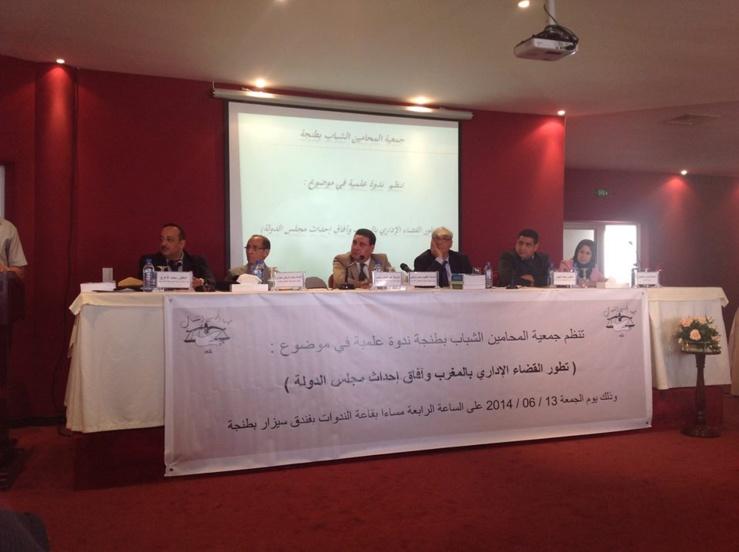 حول ندوة تطور القضاء الإداري بالمغرب وآفاق إحداث مجلس الدولة