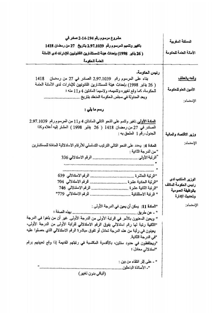 مشروع مرسوم بإحداث هيئة للمستشارين القانونيين للإدارات لدى الأمانة العامة للحكومة