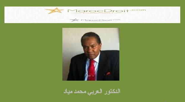 التعيين في المناصب العليا علـى ضـوء الدستور الجـديد بقلم الدكتور العربي محمد مياد