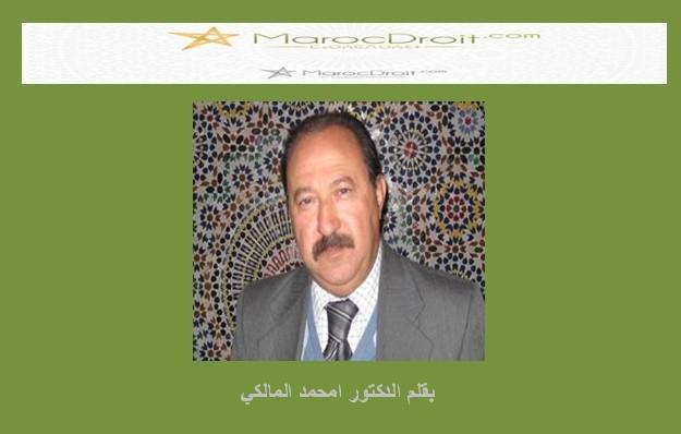 جمهورية القضاة بقلم د امحمد المالكي