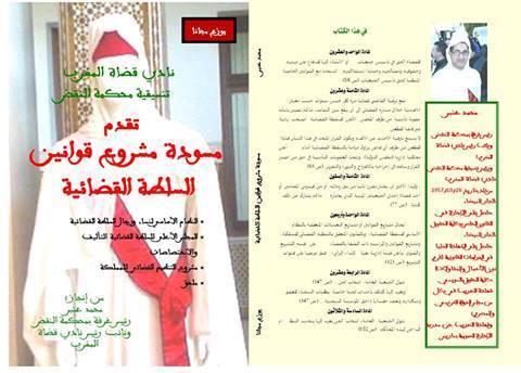 إصدار مجاني للأستاذ محمد عنبر نائب رئيس نادي قضاة المغرب ورئيس غرفة بمحكمة النقض حول القوانين المنظمة للسلطة القضائية