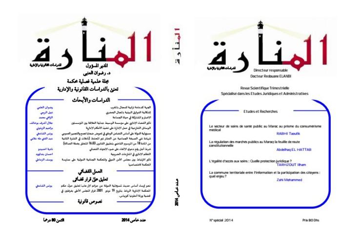 صدور عدد خاص من مجلة المنارة للدراسات القانونية والادارية