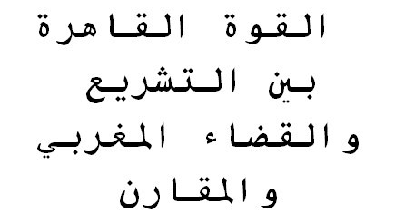 القوة القاهرة بين التشريع والقضاء المغربي والمقارن