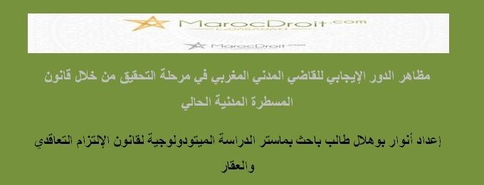مظاهر الدور الإيجابي للقاضي المدني المغربي في مرحلة التحقيق من خلال قانون المسطرة المدنية الحالي بقلم  أنوار بوهلال بماستر الدراسة الميتودولوجية لقانون الإلتزام التعاقدي والعقار