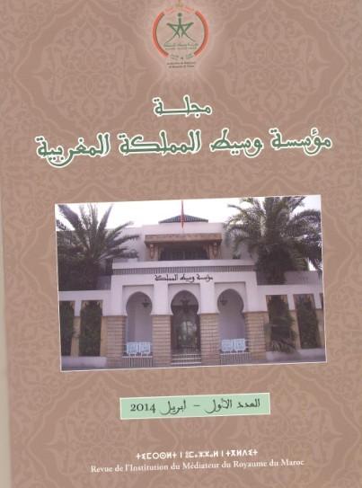 صدور العدد الأول من مجلة  مؤسسة وسيط المملكة المغربية